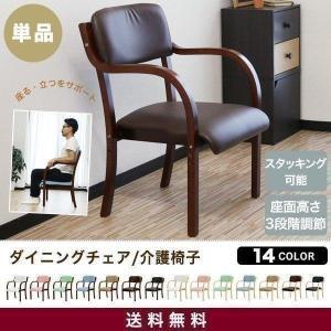介護椅子 ダイニングチェア 肘付き 10色 椅子 スタッキングチェア 肘掛 ビニールレザー PVC ダイニングチェアー カフェチェア レビュー特典 送料無料の写真