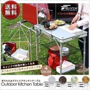 キッチンテーブル テーブル 折りたたみ アウトドア キッチン バーナースタンド キャンプ用 調理台 折りたたみテーブル 収納式 FIELDOOR 送料無料|onedollar8