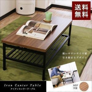 テーブル ローテーブル 伸張式テーブル幅90cm x 奥行45cm 高さ35cm 木製 x スチール テーブル 木製テーブル センターテーブル 送料無料 onedollar8