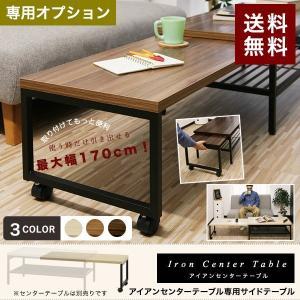 スライドテーブル 専用オプション テーブル ローテーブル 伸張式テーブル 幅90cm - 170cm x 奥行45cm 高さ35cm 木製 x スチール テーブル 送料無料 onedollar8