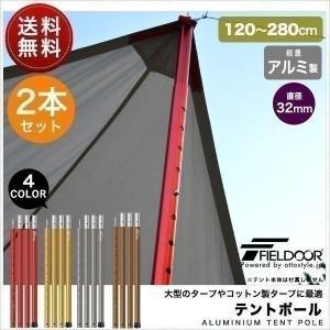 テントポール アルミ製テントポール 直径 32mm 高さ12...