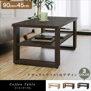 テーブル ローテーブル センターテーブル リビングテーブル コーヒーテーブル 木製 幅90cm x 奥行45cm x 高さ40cm 棚 棚付き 北欧 モダン 木目 onedollar8