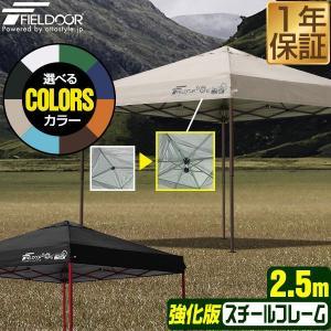 テント タープ タープテント 2.5m サイドフレーム強化版...