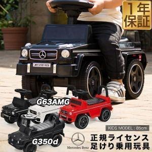 乗用玩具 ベンツ 車 おもちゃ 乗り物 足けり 子供用 メルセデスベンツ 正規ライセンス 外 室内 男の子 誕生日 プレゼント 送料無料の画像