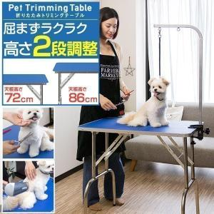 ペット トリミング テーブル 台 折りたたみ グルーミング 犬 猫 小型犬 中型犬 高さ75cm 送料無料