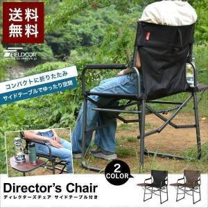 アウトドアチェア 折りたたみ ディレクターズチェア テーブル付き 椅子 チェア コンパクト 折りたたみ 肘掛け キャンプ バーベキュー FIELDOOR 送料無料|onedollar8