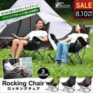 アウトドアチェア 折りたたみ ロッキングチェア 椅子 チェア コンパクトチェア ゆらゆら 揺れる リラックス キャンプ バーベキュー ベランダ FIELDOOR 送料無料|onedollar8