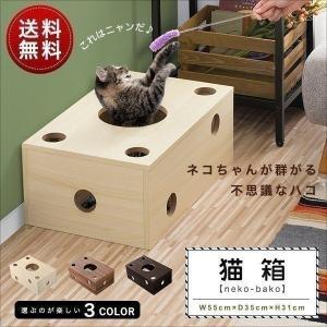 キャットハウス キャットケイブ キャットベッド ペット用品 猫 おもちゃ 猫箱 ボックス ねこ ネコ 玩具 オモチャ 木製 省スペース 据え置き 送料無料の画像