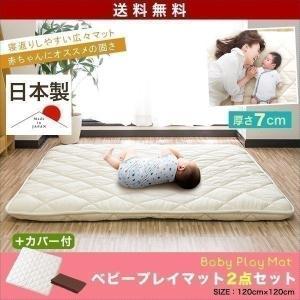 赤ちゃんの寝返り時や添い寝に便利 寝返りしやすい広々マット 赤ちゃんが寝返りしやすい、広々したサイズ...