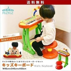 キーボード おもちゃ 子供 ピアノ 楽器 楽器玩具 知育玩具 電子玩具 鍵盤 録音 再生 マイク 誕生日 プレゼント 子ども キッズ RiZkiZ 送料無料