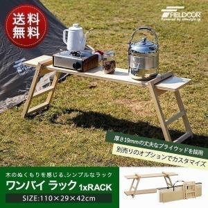 アウトドアテーブル 折りたたみ 木製 収納棚 ワンバイ ラック 組み立て カスタマイズ DIY レジ...