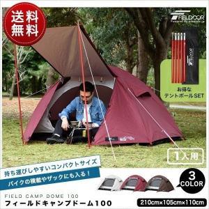 テント ソロテント 一人用 ドーム型 テントポール2本付き キャンプテント メッシュ フルクローズテント ドームテント FIELDOOR 送料無料|onedollar8