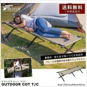 [こんな商品をお探しの方に] コット アウトドア寝具 ベッド アウトドアコット 寝具 ベッド 簡易ベ...