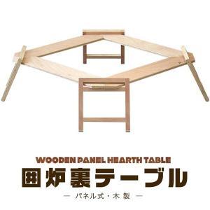 囲んで焚き火を楽しむ、囲炉裏テーブル 焚き火台を囲んで設置できる囲炉裏テーブルの登場です。 パネルに...