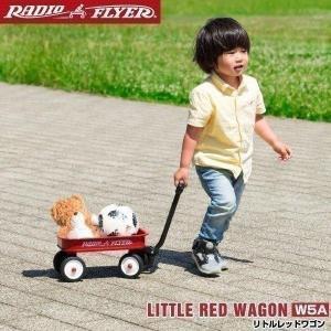ワゴン 台車 ミニ キッズワゴン ラジオフライヤー リトルレッドワゴン Radio Flyer W5A おもちゃ 収納 おもちゃ箱 知育玩具 ディスプレイ 雑貨 子供 送料無料