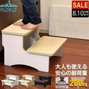 踏み台 ステップ 子供 木製 2段 高さ25cm 耐荷重200kg トイレ 洗面所 洗面台 歯磨き ...