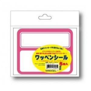 ワッペンシール ピンク ファッション|oneesan