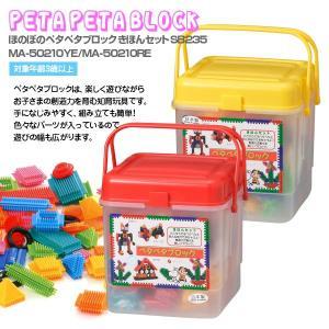 ほのぼのペタペタブロック きほんセット SB235 MA-50210YE/MA-50210RE イエロー おもちゃ まなび 学習 創造力 知育 知育玩具|oneesan
