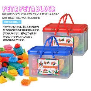 ほのぼのペタペタブロック とくとくセット SB237 MA-50211BL/MA-50211RE レッド おもちゃ まなび 学習 創造力 知育 知育玩具|oneesan