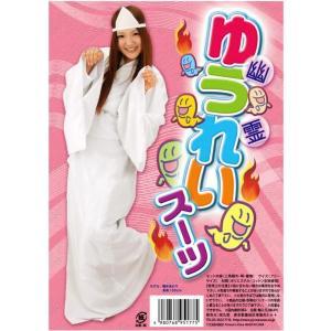 ゆうれいスーツ コスチューム コスプレ パーティー 衣装 宴会 仮装 oneesan