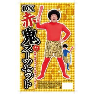 DX赤鬼スーツセット イベント オニ コスチューム 仮装 季節行事 鬼 節分