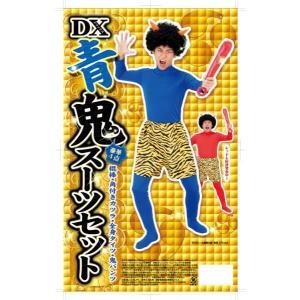 DX青鬼スーツセット イベント オニ コスチューム 仮装 季節行事 鬼 節分