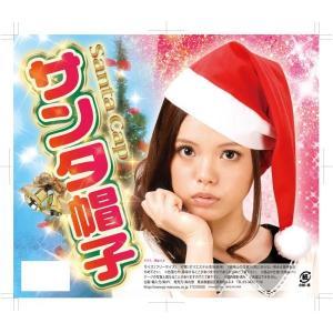 サンタ帽子 クリスマス コスチューム コスプレ 衣装 宴会 仮装 帽子|oneesan