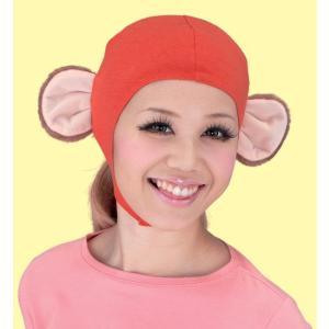 どうぶつますく さる アニマル イベント キャラクター コスチューム コスプレ 衣装 宴会 仮装 着ぐるみキャップ 帽子 oneesan