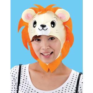 どうぶつますく ライオンくん アニマル イベント キャラクター コスチューム コスプレ 衣装 宴会 仮装 着ぐるみキャップ 帽子|oneesan