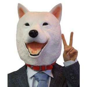 M2 白犬マスク お父さん犬風 コスチューム コスプレ ソフトバンク風 なりきり マスク 衣装 宴会 仮装 有名人 oneesan