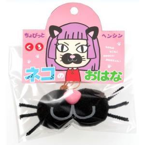 ネコのおはな くろ グッズ コスチューム コスプレ パーティー 衣装 宴会 仮装 動物の鼻 猫 変装 oneesan