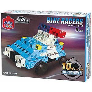 BLUE RACERS アーテック おもちゃ ブロック 知育玩具