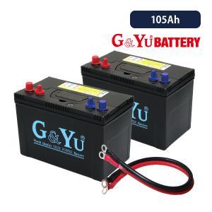 G&Yuバッテリー セミサイクルバッテリー(ディープサイクル・スターティング両用) SMF27MS-730×2台+並列用ケーブルセット 105Ah/20時間率容量 ※代引不可|onegain