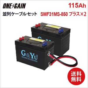 G&Yuバッテリー セミサイクルバッテリー(ディープサイクル・スターティング両用) SMF31MS-850×2台+並列用ケーブルセット 115Ah/20時間率容量 ※代引不可|onegain