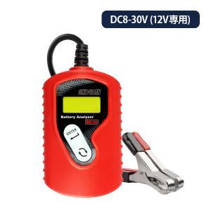 ONEGAIN バッテリー アナライザー BA-100 12V用 かんたん診断 診断機 CCA  世...