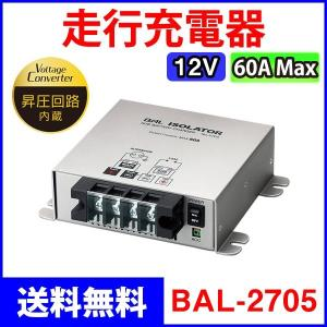 BAL( 大橋産業 ) アイソレーター 【走行充電器/サブバッテリーチャージャー】 BAL-2705(60A/12V)昇圧回路付き|onegain