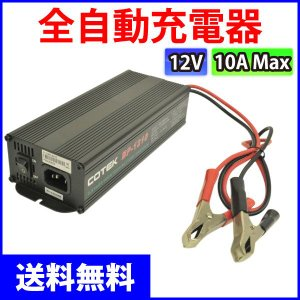 COTEK コーテック 全自動充電器/PFC搭載マイコンハイテクチャージャー BP-1210 最大出力電流10A/出力電圧12V|onegain