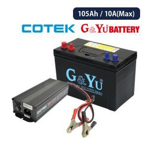 バッテリーチャージャーセット105Ah  充電器10Amax+G&Yuセミサイクルバッテリー105Ah onegain