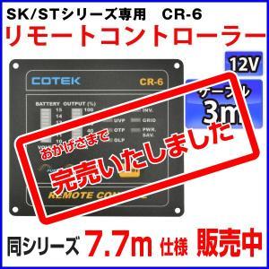 COTEK コーテック リモートコントローラー CR-6(12V/3m)|onegain
