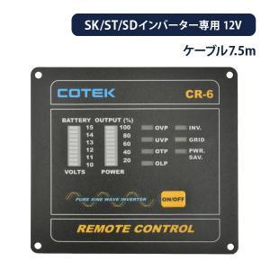 COTEK コーテック リモートコントローラー CR-6(12V/7.7m)|onegain