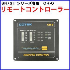COTEK コーテック リモートコントローラー CR-6(24V/3m)|onegain