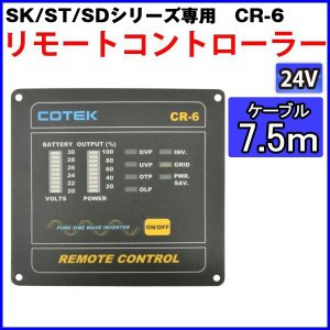 COTEK コーテック リモートコントローラー CR-6(24V/7.7m)|onegain