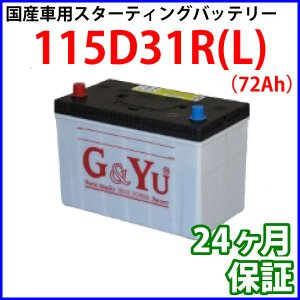 G&Yuバッテリー 国産車用強力スターティングバッテリー ecobaシリーズ 115D31R(L) 72Ah/5時間率容量 ※複数台ご注文はメーカー直送代引・時間指定不可|onegain