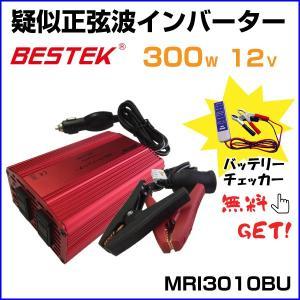 BESTEK ベステック カーインバーター 疑似正弦波(矩形波)インバーター/DC-ACインバーター MRI3010BU(出力300W/電圧12V)バッテリー延長コードあり|onegain