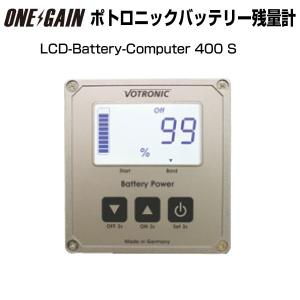 オンリースタイル ボトロニック バッテリー残量計 12v 24V LCD-Battery-Compu...