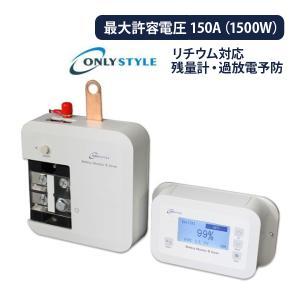 オンリースタイル バッテリーモニター セーバー1500 リチウム対応 残量計+過放電予防 型式 or...