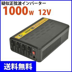 Vino ヴィノ 疑似正弦波(矩形波)インバーター/DC-ACインバーター PE1000-112 出力1000W/電圧12V|onegain