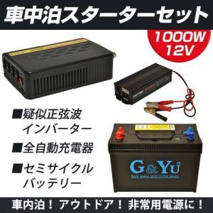 ワンゲイン車中泊スターターセット PE1012B1 疑似正弦波インバーター1000W 12V+セミサイクルバッテリー105Ah+充電器|onegain