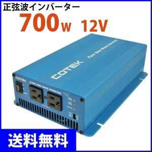 COTEK コーテック 正弦波インバーター/DC-ACインバーター SKシリーズ SK700-112 出力700W/電圧12V|onegain