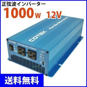 COTEK コーテック 正弦波インバーター/DC-ACインバーター SKシリーズ SK1000-112 出力1000W/電圧12V|onegain